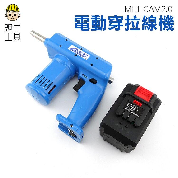 《頭手工具》穿線機 電工電動穿線器 鋼絲引穿線 拉線放線 CAM2.0