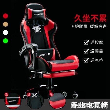 電腦椅家用游戲椅現代簡約懶人轉椅網吧直播電腦電競座椅游戲椅子 清涼一夏特價