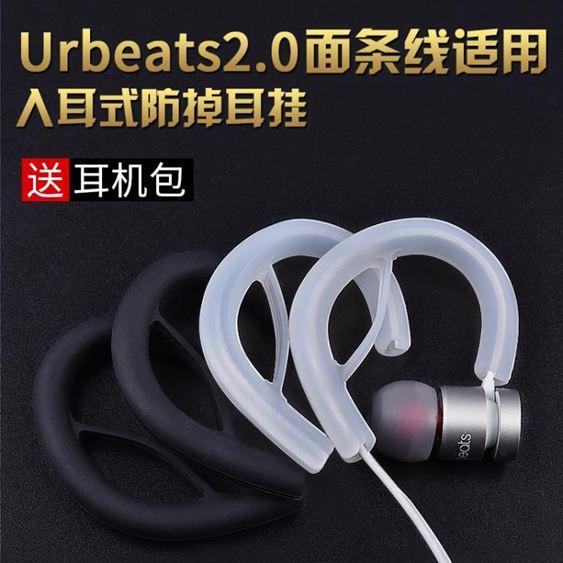 耳機套 入耳式耳掛硅膠urbeats面條扁線耳機繞耳式耳掛運動防掉耳機配件