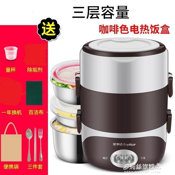 三層電熱飯盒可插電加熱保溫熱飯神器迷你小型蒸煮帶飯鍋飯煲1人2  220v  聖誕節禮物