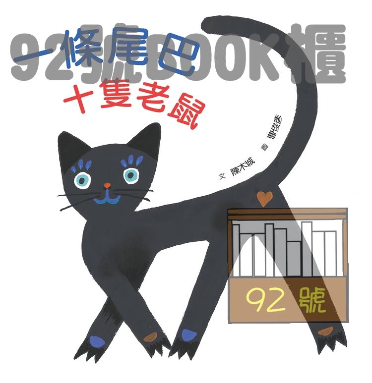 (9)一條尾巴十隻老鼠(二版)(小魯)