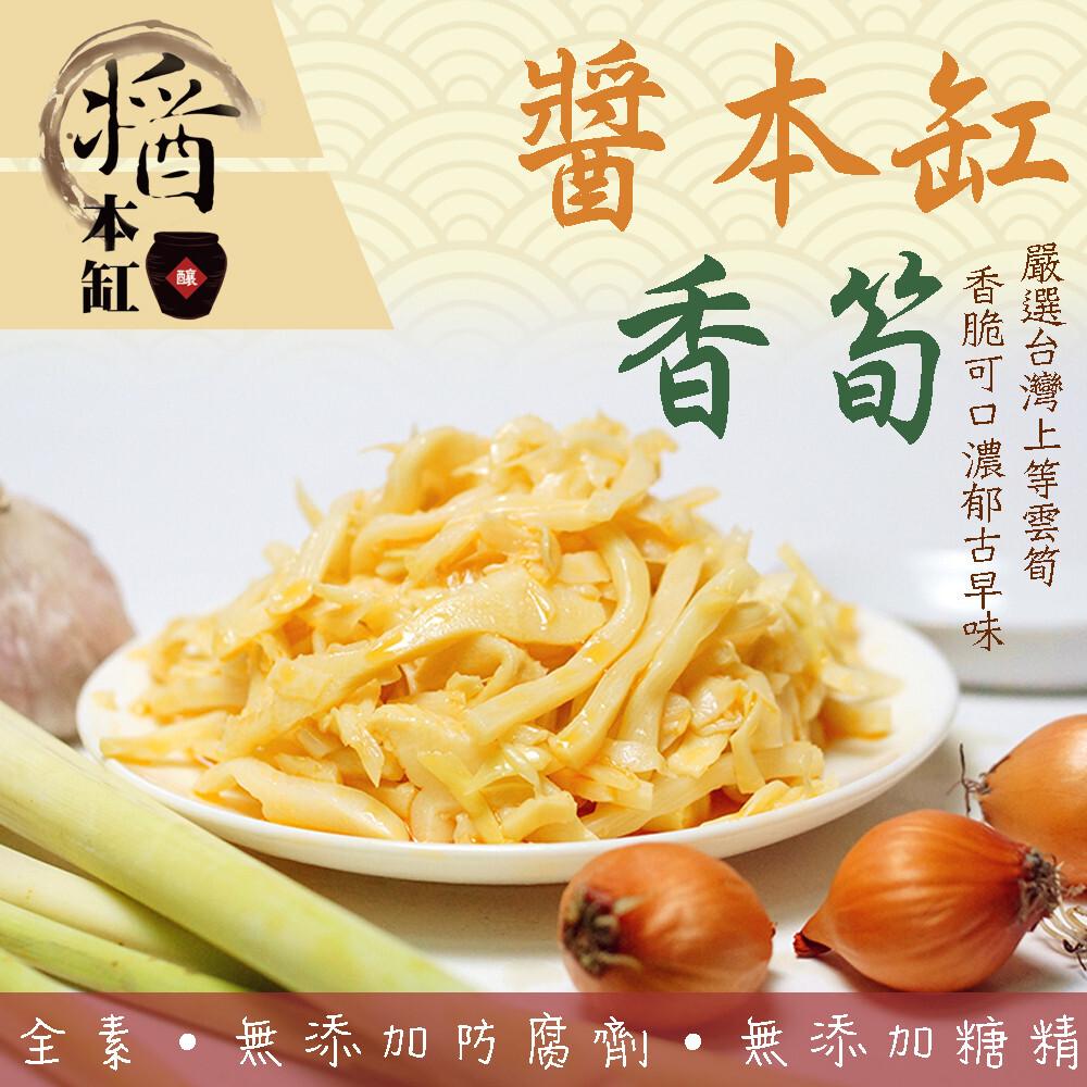 醬本缸嚴選台灣高山古早味香筍375g/包(3款任選)