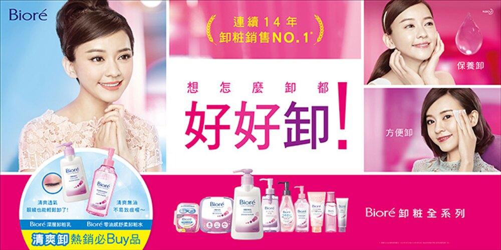 蜜妮 Biore 頂級深層卸粧棉 補充包 44片│9481生活品牌館【雙12購物節】