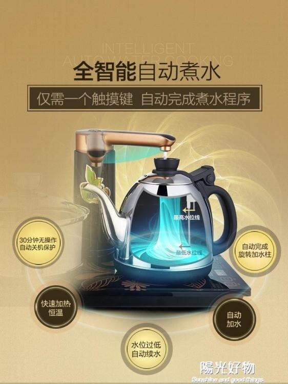 電熱水瓶金灶k9全自動上水電熱水壺燒水壺保溫一體煮水壺電茶爐智能家用 220V NMS陽光好物