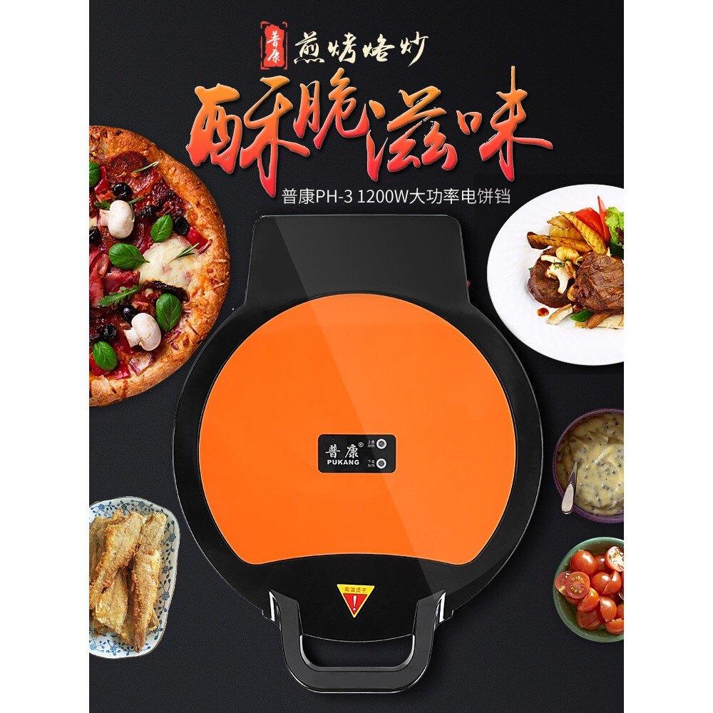 電餅鐺家用雙面加熱烙餅鍋煎餅鍋薄餅機蛋糕機電餅檔新款自動斷電 WE1756