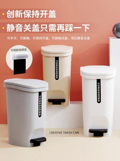 垃圾桶保持開蓋腳踏式垃圾桶家用帶蓋大號客廳廚房廁所衛生間創意衛生桶LX 宜室家居