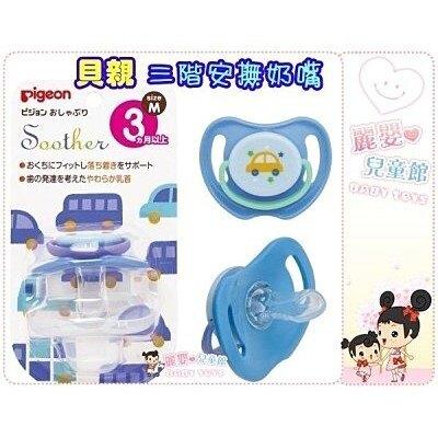 麗嬰兒童玩具館~貝親Pigen-嬰兒三階安撫奶嘴(矽膠)-小花.汽車SML