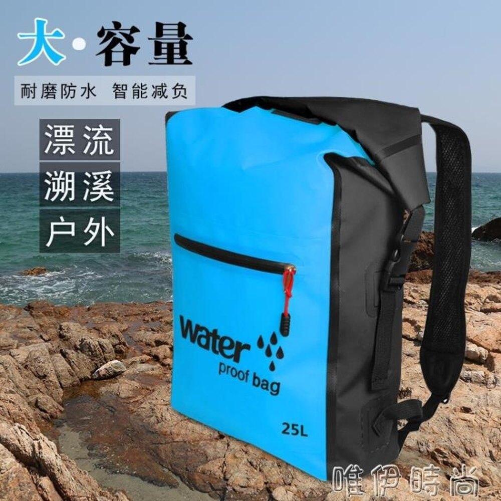 登山包 雙肩包防水包溯溪浮潛包沙灘游泳包戶外旅行背包登山包手機漂流袋 唯伊時尚