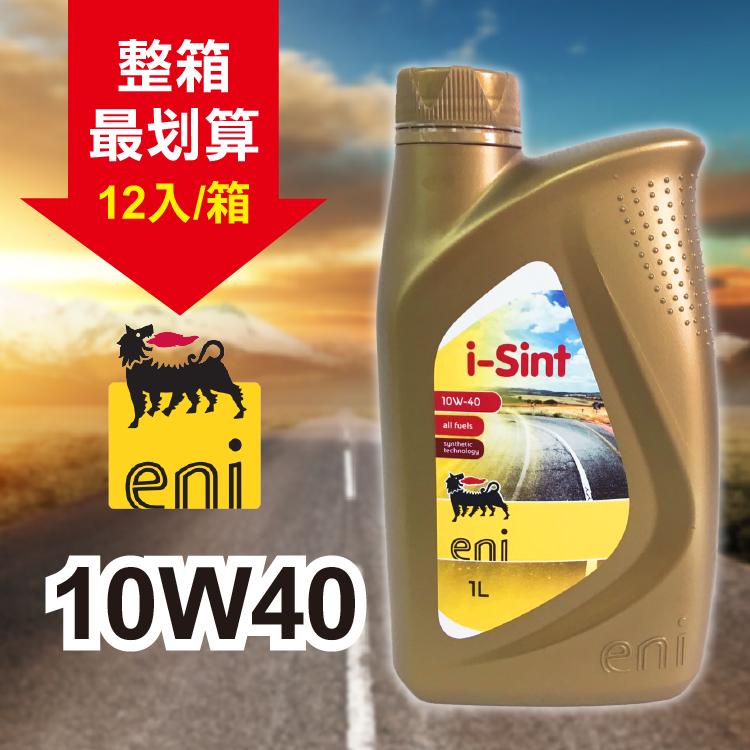 ENI I-SINT 10W40 合成機油 (12罐/箱)