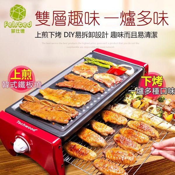 【 CSMART+】多功能雙層電烤盤 燒烤盤