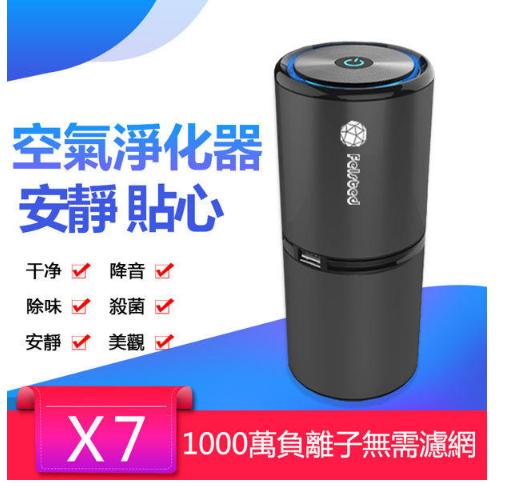 日本負離子USB 家用 車用空氣清淨機 空氣淨化器 負離子空氣清淨機 除異味煙味PM2.5 母親節禮物