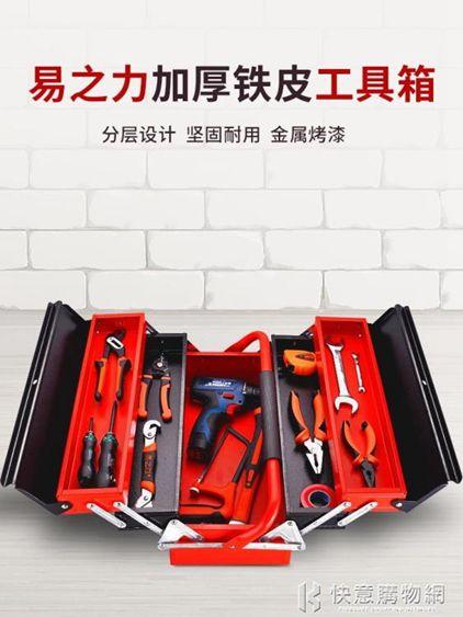 鐵皮工具箱手提式家用大中小號多功能維修摺疊鐵皮三層鐵收納箱NMS