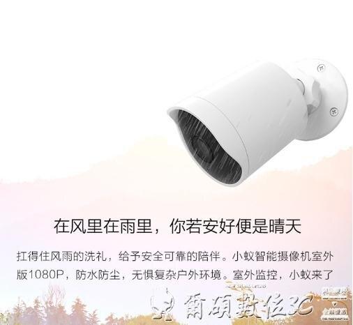 監視器小蟻1080p防水塵無線網絡攝像頭 手機wifi夜視監控器高清室外家用