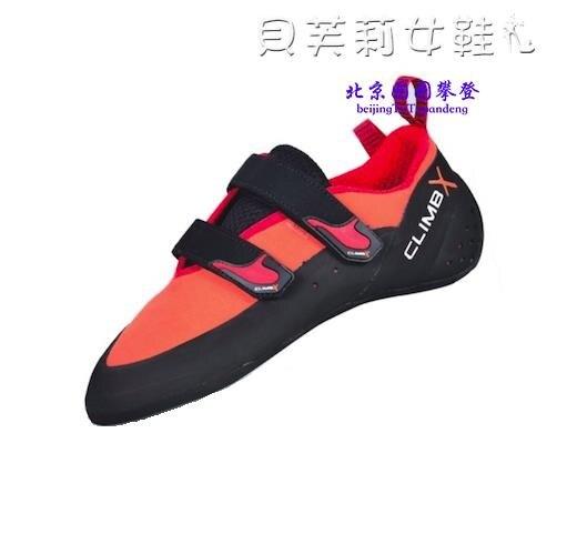 攀岩用品粘扣專業攀巖鞋抱石鞋攀石鞋男女通用