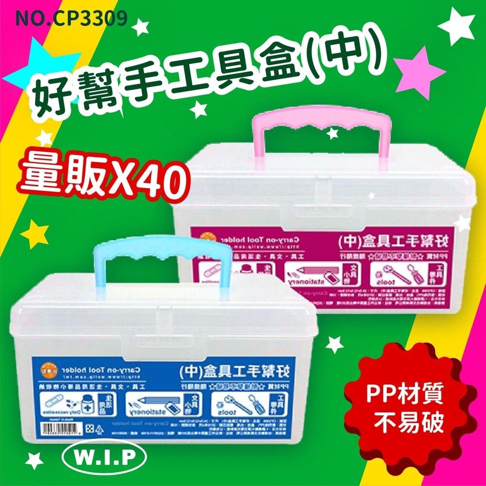 【韋億塑膠】NO.CP3309《量販40》好幫手工具盒(中) 收納盒 小物盒 資料盒 便利盒 辦公收納 開學季