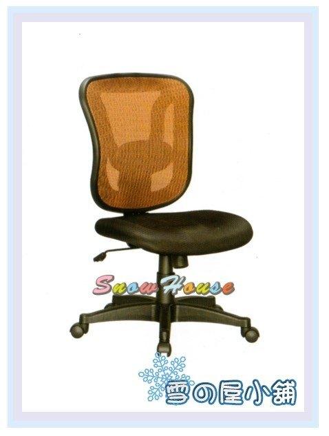 ╭☆雪之屋居家生活館☆╯AA233-02/06 CS-616C網背辦公椅/電腦椅/洽談椅/會客椅/櫃檯椅/休閒椅