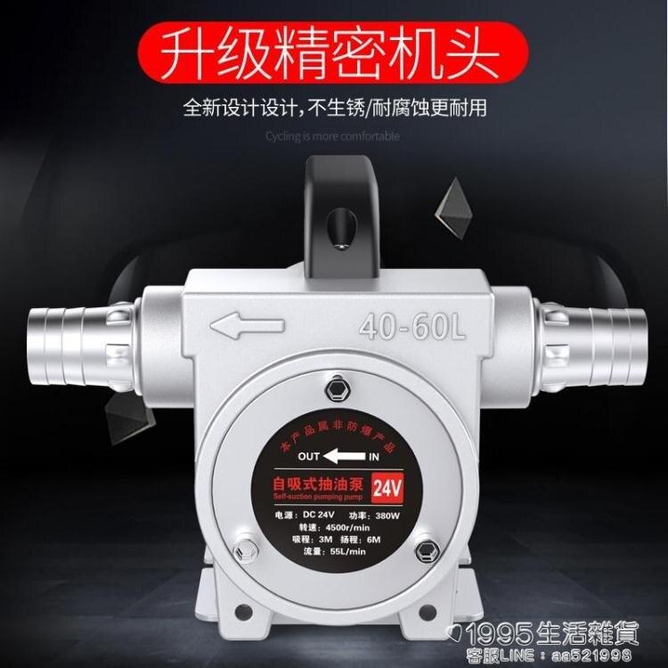 梓赫正反轉油泵12V24V220V直流加油泵吸油機電動抽油泵柴油自吸泵 1995生活雜貨NMS 母親節禮物