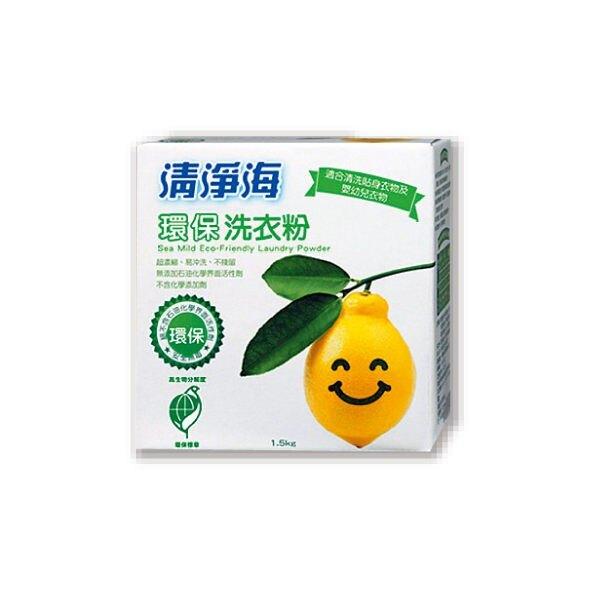 《清淨海》環保洗衣粉(檸檬飄香)1.5kg/盒( 超取一張訂單多寄5盒)