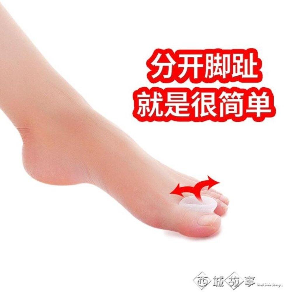 足峰硅膠拇外翻順趾墊腳趾矯正器日用分支器大腳骨防母外翻男女  全館八五折