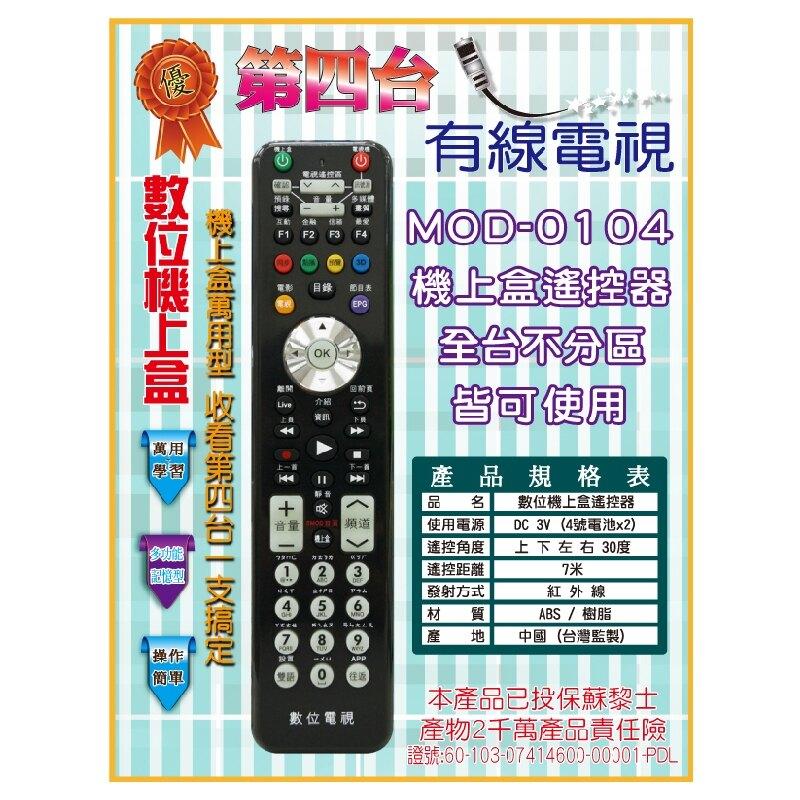 【MOD-0104】數位機上盒萬用遙控器 (黑色) 台灣全區 不分區皆可用