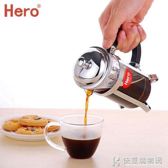 hero伊莉法壓壺不銹鋼咖啡壺家用咖啡機沖茶器手沖咖啡過濾杯 NMS