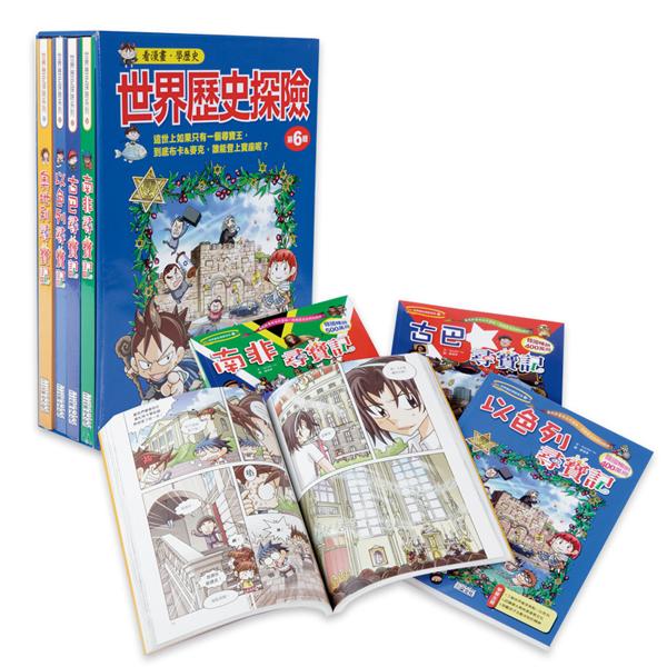 世界歷史探險套書【第六輯】(21~24集)
