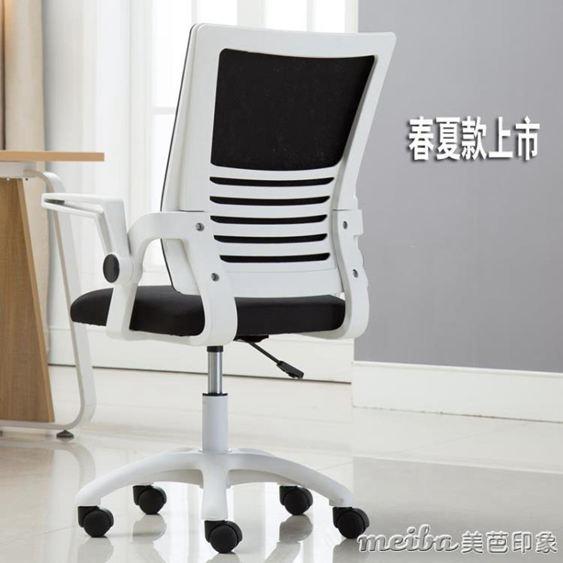 腳電腦椅家用懶人辦公椅升降轉椅職員現代簡約座椅人體工學靠背椅子QM