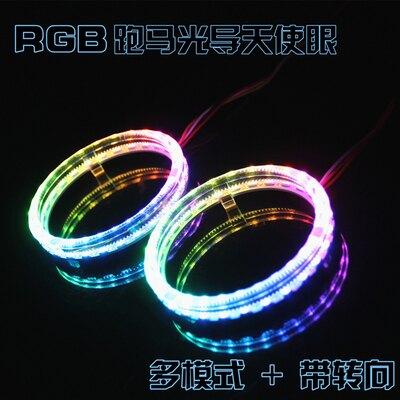 美琪 (絢麗改裝)光導旋轉天使眼光圈 RGB跑馬天使眼 七彩天使眼