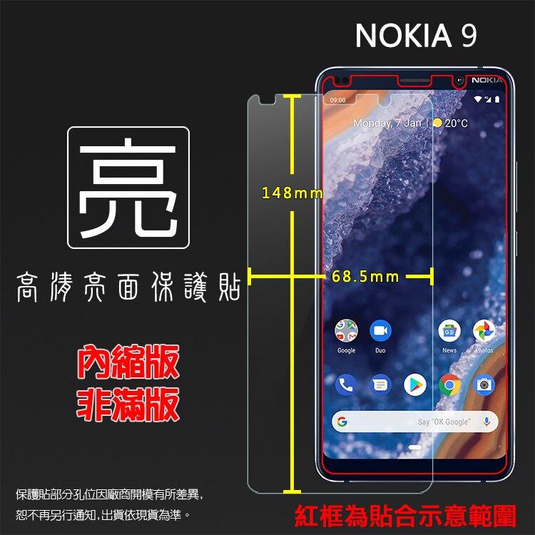 亮面螢幕保護貼 NOKIA 9 PureView TA-1087 保護貼 軟性 高清 亮貼 亮面貼 保護膜 手機膜