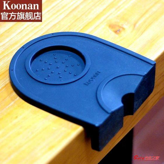 咖啡壓粉墊 半自動咖啡機壓粉墊 迷你防滑墊 轉角墊壓粉座配件 2色