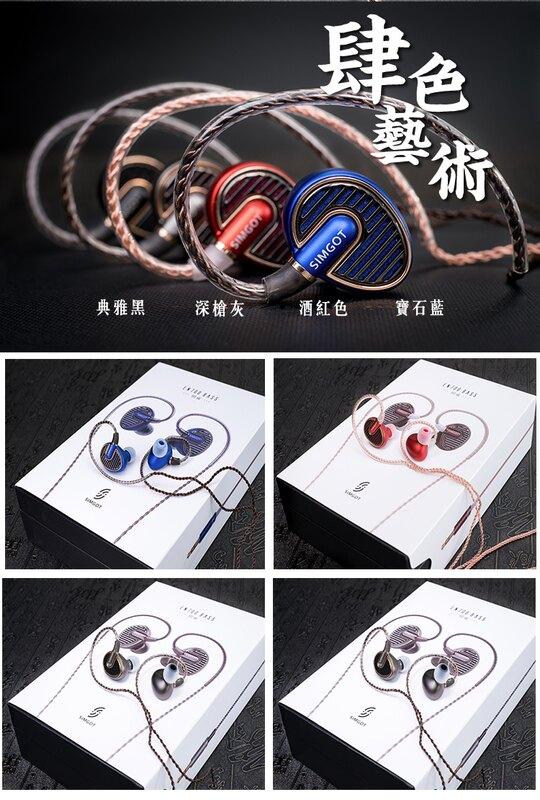 【金曲音響】銅雀 SIMGOT EN700bass 耳道耳機 皮革收納盒 多色可選