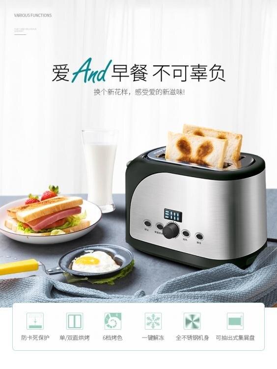 九殿烤麵包機迷你家用全自動早餐烘烤2片吐司機土司多士爐【熱賣新品】LX 母親節禮物