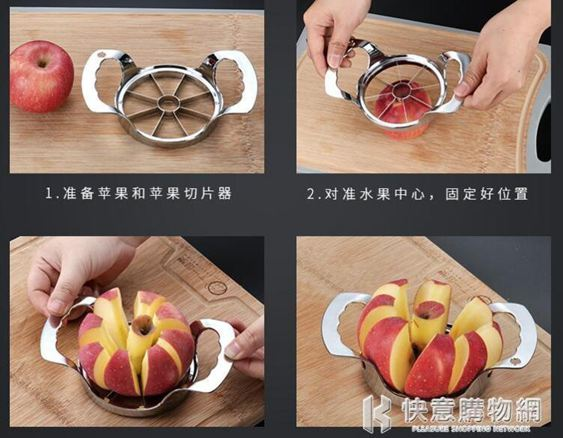 304不銹鋼蘋果切切水果神器切瓜切片器分割去核器大號廚房多功能