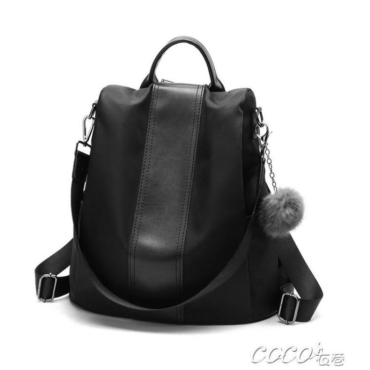 後背包 後背包女新款潮韓版百搭時尚牛津布帆布書包女士小背包女包包