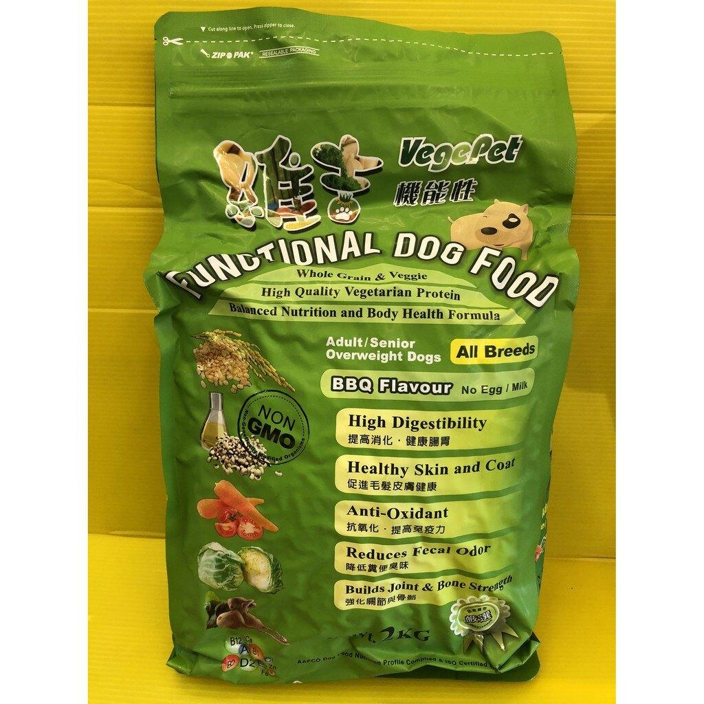 ✪四寶的店n✪附發票~維吉 機能性素食狗食飼料 《蔬菜》 減重犬/成犬/高齡犬/肥胖犬 全犬適用 2kg /包