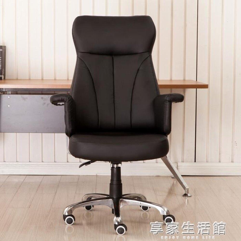 藍暢可躺辦公椅家用電腦椅轉椅人體工學椅子書房椅可躺轉椅     全館八五折