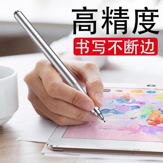 手寫筆 電容筆細頭IPAD筆觸控筆觸屏手機通用蘋果安卓畫畫手寫繪畫筆  英賽爾3C數碼店