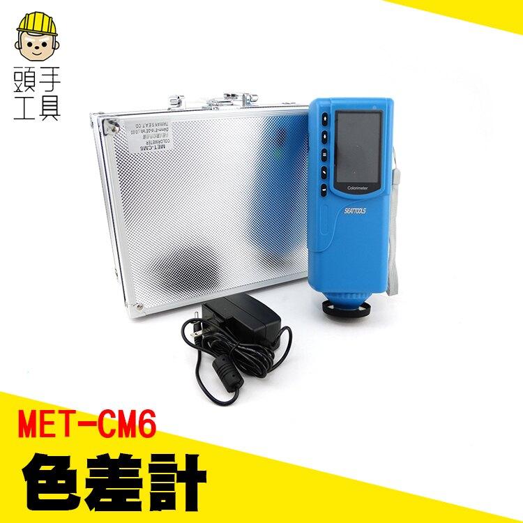《頭手工具》汽車烤漆色差 手持式色差儀 測色儀 塑膠塑料色差計 顏色對比儀器 MET-CM6
