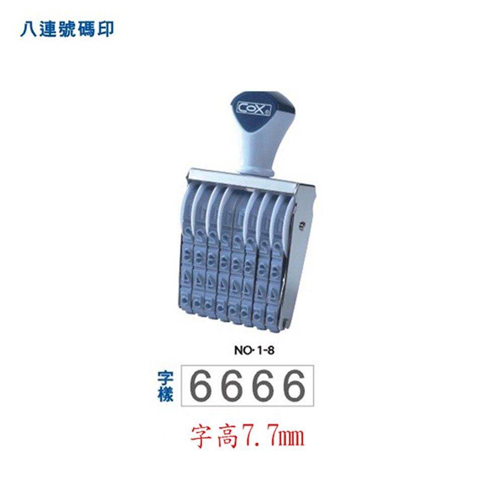 號碼印、日期印 COX  1號8連 號碼印【文具e指通】  量販團購