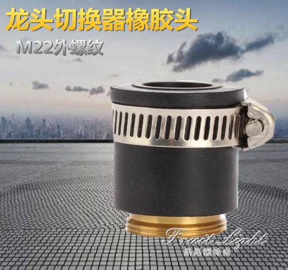 萬用接頭 水龍頭凈水器萬能接頭 食品級白色矽膠萬用接頭 萬能轉換接頭介面 限時特惠