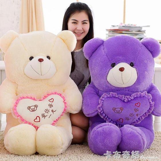 禮物大號可愛毛絨玩具抱抱熊泰迪熊布娃娃公仔抱心熊玩偶生日禮物女生