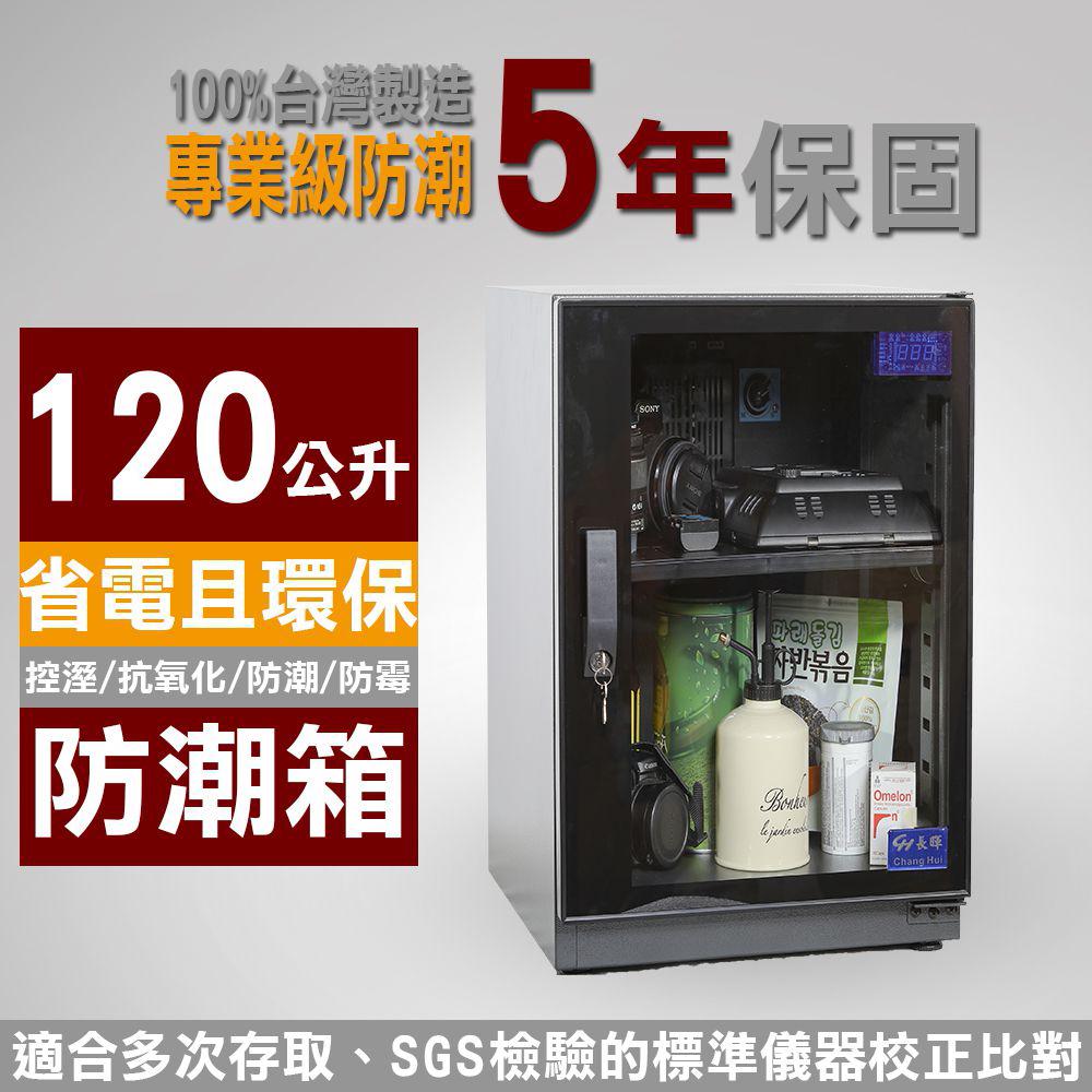 長暉 可調式數字顯示 CH-168S-120 全數位 120公升 晶片除濕 電子防潮箱