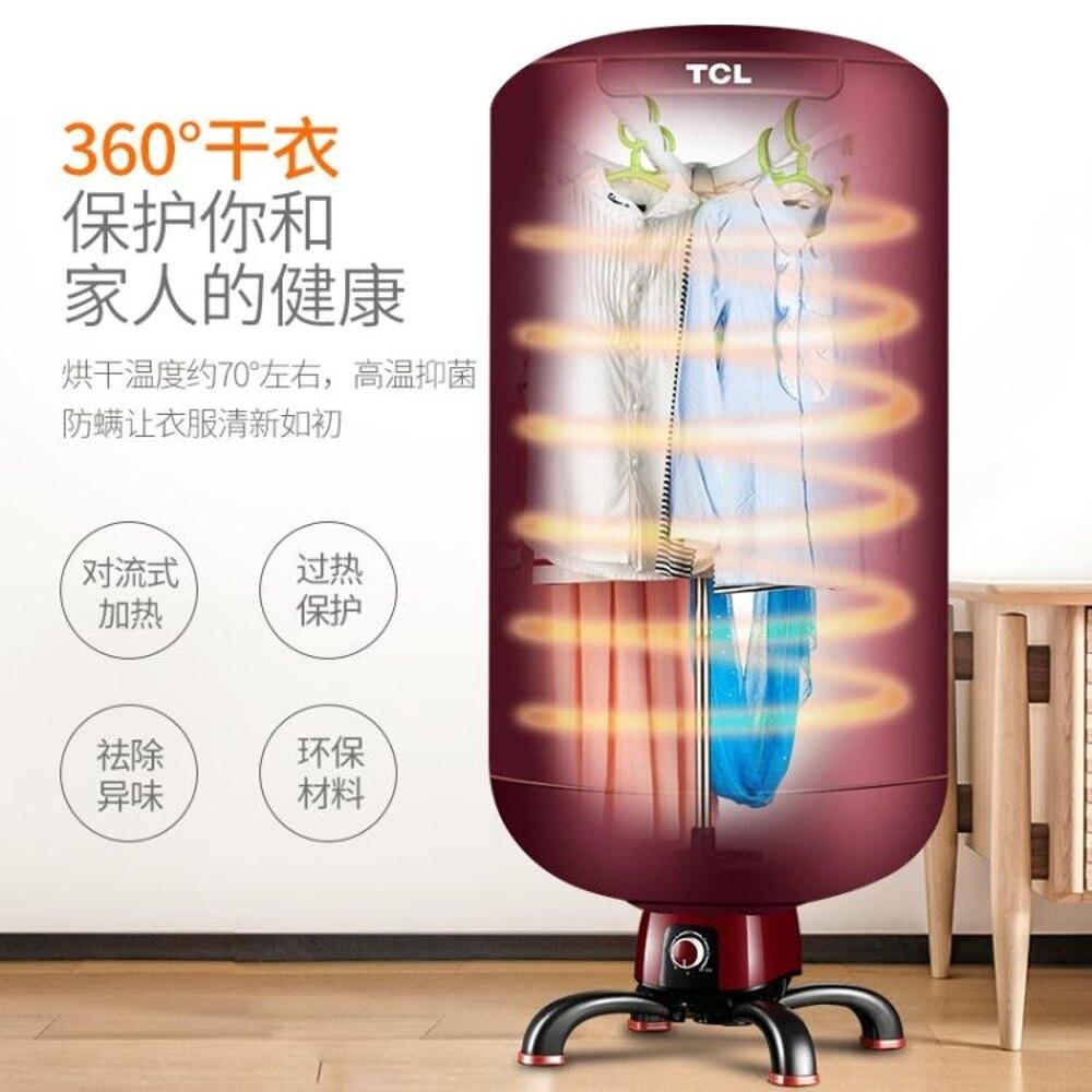 TCL烘干機家用寶寶衣物風干機靜音省電暖衣架小圓型干 艾家生活館 LX