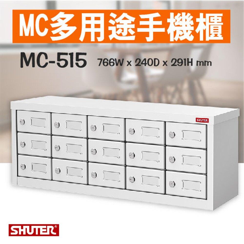 【小物收納必備】樹德MC多用途手機櫃 MC-515 理想櫃 分類櫃 辦公櫃 組合櫃 檔案櫃 效率櫃