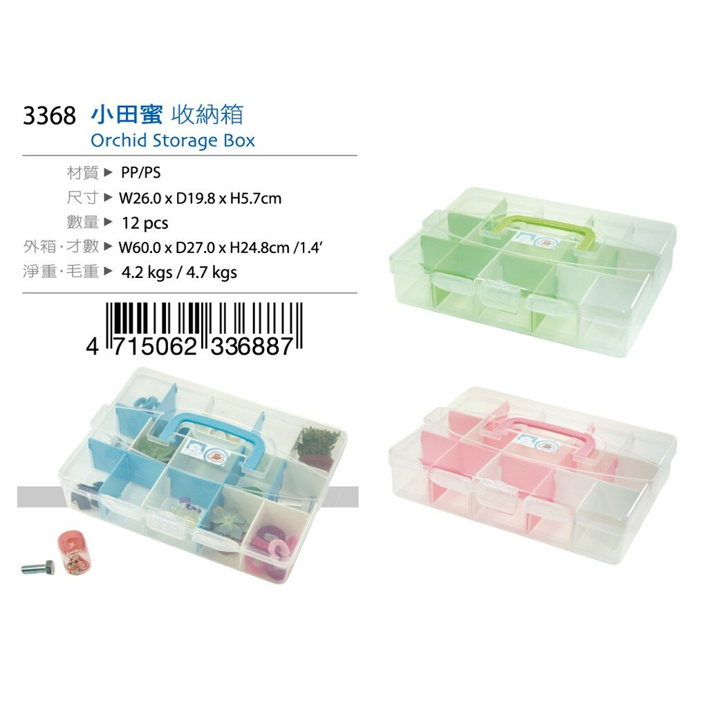 3368  小田蜜  收納箱 收納盒.收納箱.塑膠盒.收納籃