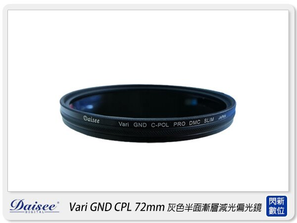 【銀行刷卡金回饋】送拭鏡紙~Daisee DMC SLIM ND + CPL PRO 72mm 灰色 半面 漸層 減光 偏光鏡(72,一片兩用)