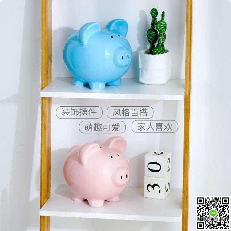 存錢罐 網紅抖音同款創意存錢罐成人兒童只進不出紙幣陶瓷大號小豬儲蓄罐 MKS