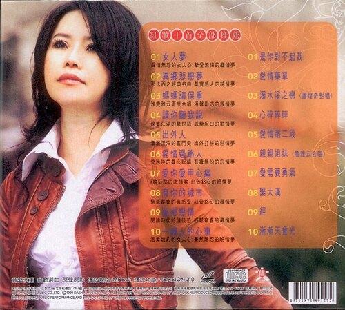 詹雅雯 女人夢 2VCD