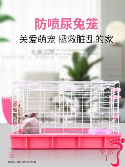 兔籠防噴尿兔子荷蘭豬籠子寵物兔兔養殖特大號家用別墅窩自動清糞
