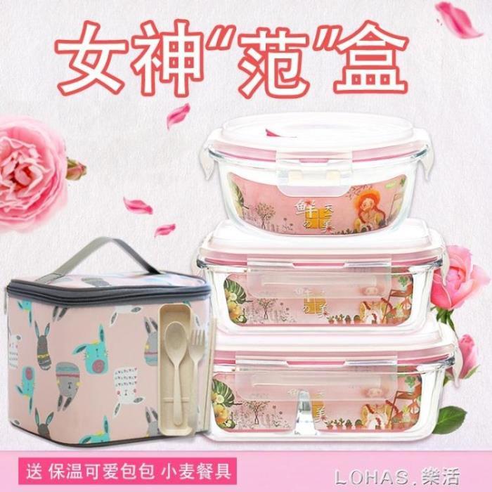分隔玻璃碗微波爐保溫帶飯盒學生成人便當盒少女心保鮮盒女上班族